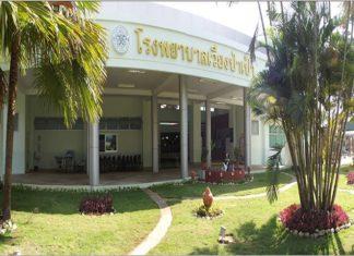โรงพยาบาลเวียงป่าเป้า